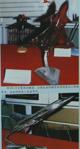 歼9VI-III风洞模型