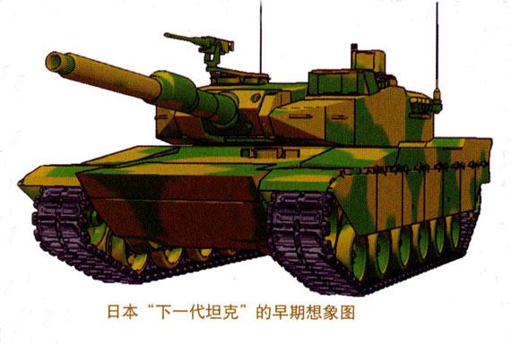 日本下一代主战坦克早期想像图