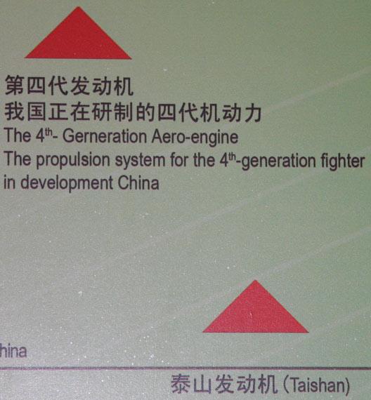 中国航空工业集团公司背景展板上显示中国正在研制第四代涡轮风扇发动机,该发动机可能用于第四代战机摄影:门广阔