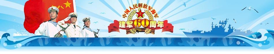 中国人民解放军海军建军60周年