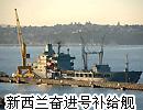 """新西兰""""奋进""""号护卫舰"""