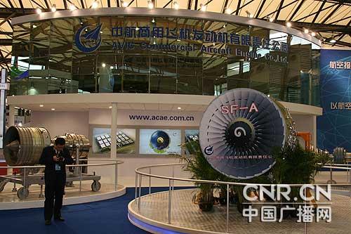 SF-A发动机模型参展中国国际工业博览会预展(费磊摄)。