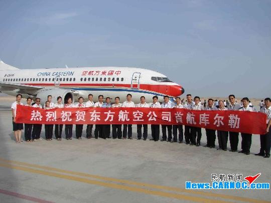 公司执飞的石家庄——库尔勒mu2365首航航班,经停西安咸阳国际机场后