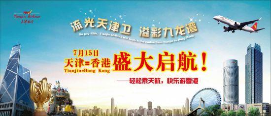 天津航空将开通天津直飞香港航线