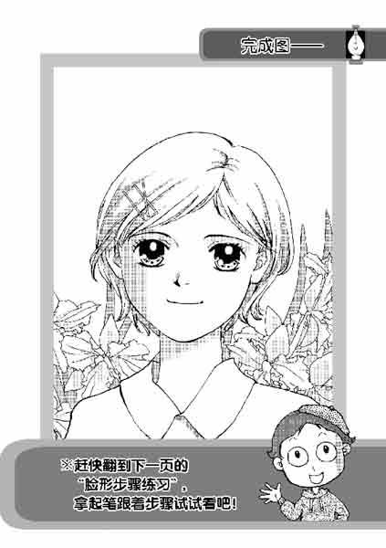 脸形篇1-5:女生圆形脸的画法