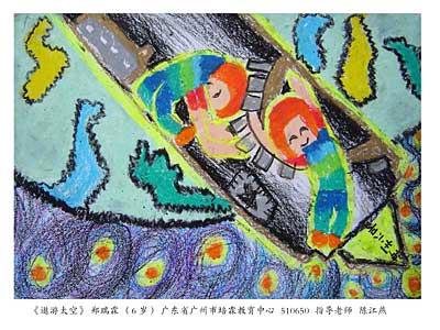 绘画作品:遨游太空