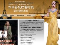 2010春夏巴黎时装周流行趋势