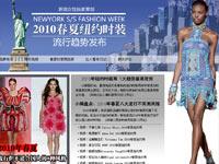 2010春夏纽约时装周流行趋势
