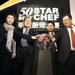 赛事新闻:明星厨师大赛启动