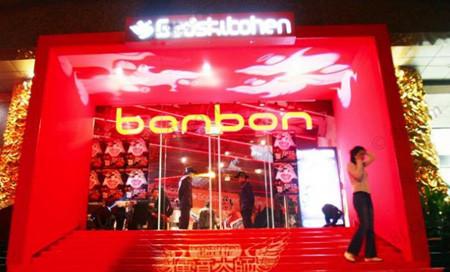 """跳舞酒吧BonBon在世界杯期间窝心地推出特别""""服务"""""""
