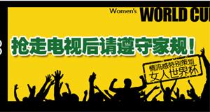 女人世界杯:给老公亮黄牌 抢电视请遵守家规