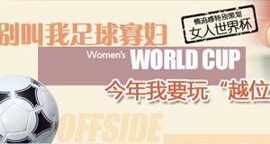 女人世界杯:学会玩越位 不做足球寡妇