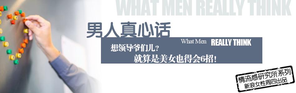 男人真心话:想领导爷们儿?就算是美女也得会6招