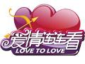 浙江卫视《爱情连连看》