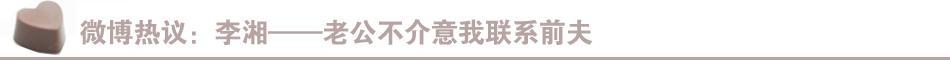 微博热议:李湘――老公不介意我联系前夫