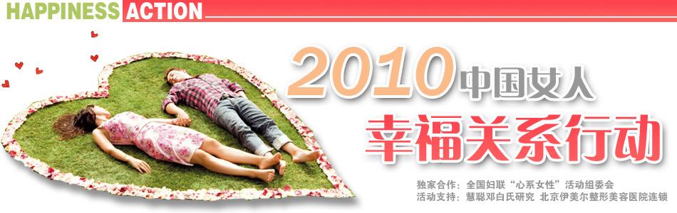 2010中国女人幸福关系行动_发布会