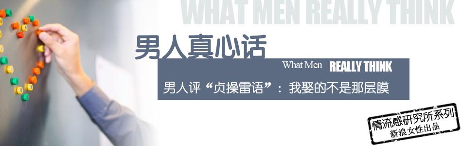 """男人评""""贞操雷语"""":我娶的不是那层膜"""