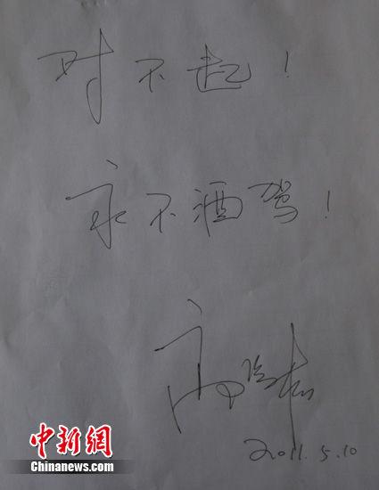 """高晓松手写的""""保证书"""",上写:""""对不起,永不酒驾。"""""""