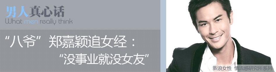 """""""八爷""""郑嘉颖追女经:没事业就没女友_新浪女性_新浪网"""