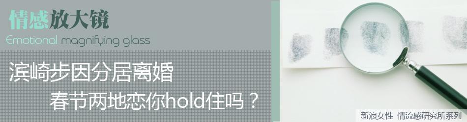 滨崎步因分居离婚 春节两地恋你hold住吗