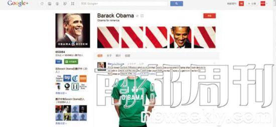 奥巴马的google+