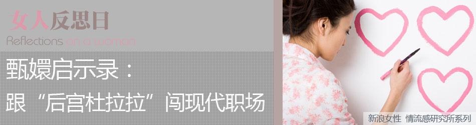 """甄嬛启示录:跟""""后宫杜拉拉""""闯现代职场"""