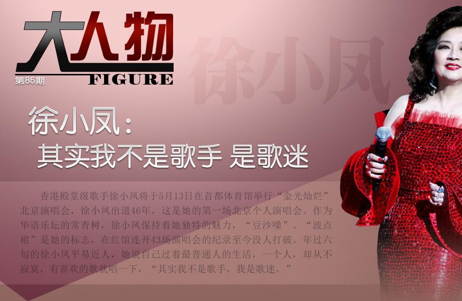 大人物徐小凤:其实我不是歌手 是歌迷