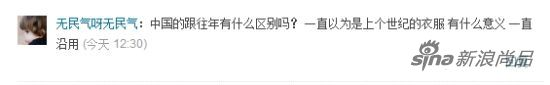 网友@无民气啊无民气 对中国队服的评论