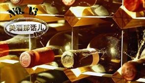NO.13 私人酒窖建造指南