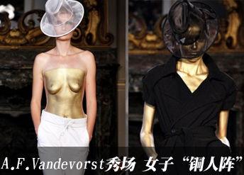 "A.F.Vandevorst秀场""练起""女子铜人阵站"