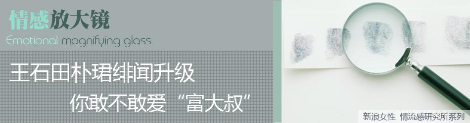"""王石田朴珺绯闻升级 你敢不敢爱""""富大叔"""""""