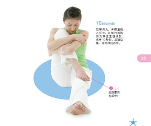 5.双臂用力,将膝盖抱入怀中