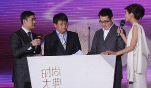 2010中国时尚大典