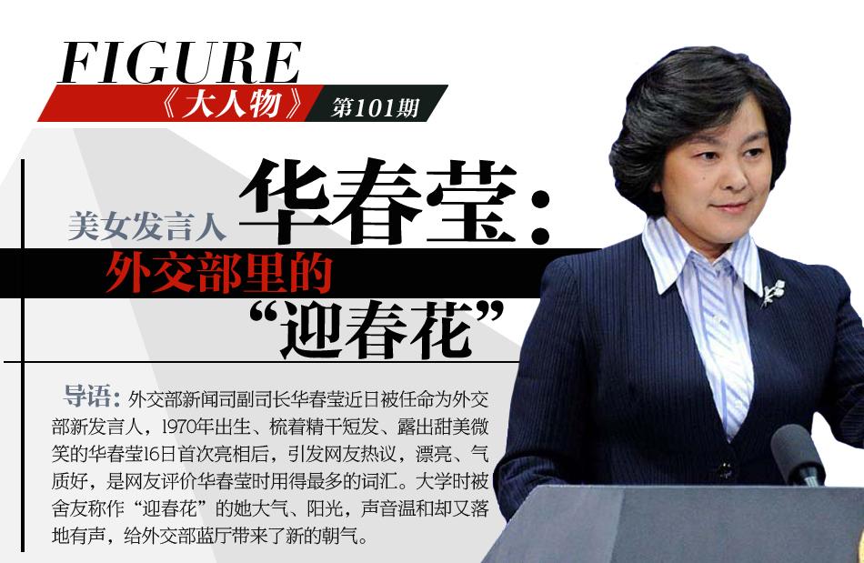 美女发言人华春莹外交部里的迎春花图片