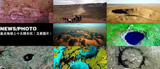 盘点地球最壮观陨石坑