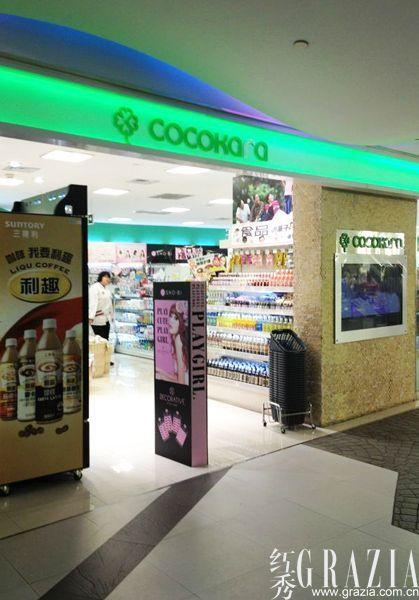 国内日系美妆品最全的美妆超市