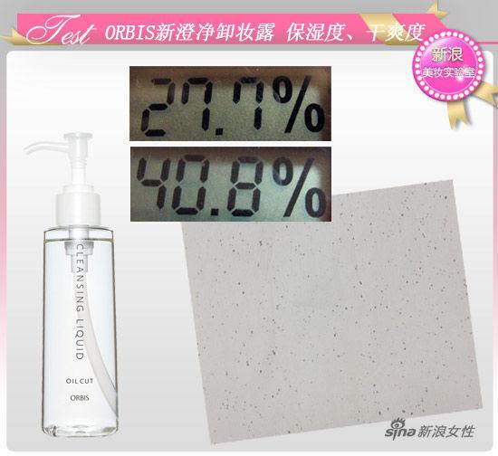 使用ORBIS奥蜜思新澄净卸妆露后皮肤润泽不油腻