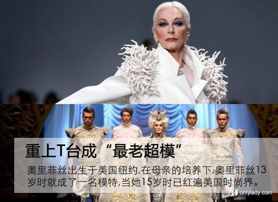 奥里菲丝叱咤时尚界数十年