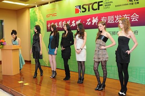 中国休闲服装名城