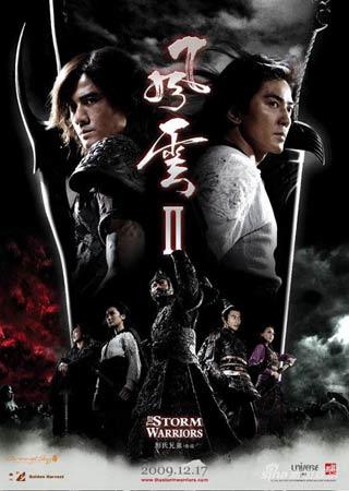 《风云2》限量版本海报