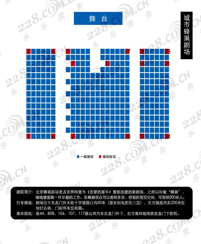 城市蜂巢剧场_北京剧场座位指南图片