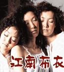 江南布衣 1994年创立