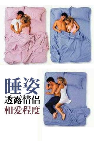 心理及行为解析:睡姿透露情侣相爱程度(图)
