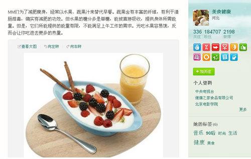 蔬果汁促进肠道蠕动能力