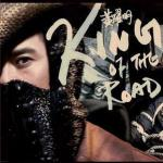 黄耀明《King Of The Road》