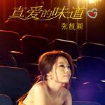 张靓颖献唱电影《无价之宝》主题曲 《真爱的味道》