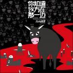 左小祖咒最新电影配乐专辑 《你知道对方在那一边》