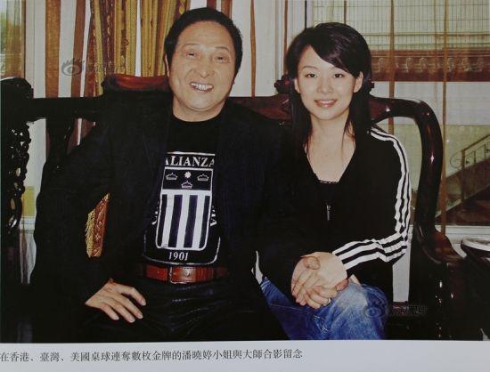 原图说:在香港、台湾、美国桌球连夺数枚金牌的潘晓婷小姐与大师合影留念。