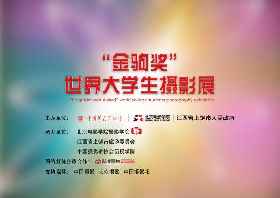 """2014""""金驹奖""""世界大学生摄影展征稿启事"""