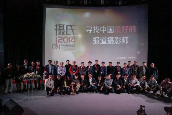 """2015年4月25日,新浪图片""""摄氏2014""""年度摄影师大典在北京举行。图为大典现场,15位年度摄影师与终审评委合影。"""